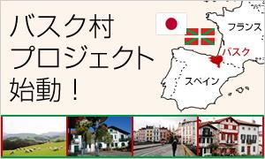 バスク村プロジェクト